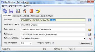 Скриншот программы OneClickHelp 1.9.114