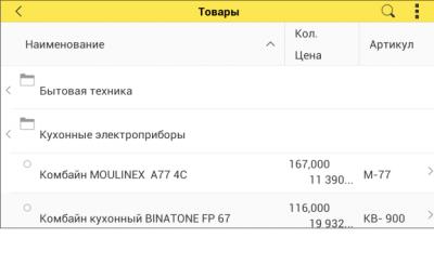 Скриншот программы Фрегат:Агент - Мобильная торговля