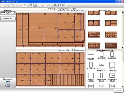 Скриншот программы Система автоматизированного проектирования DS 3D (электронная версия) Производство 2.0