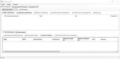 Скриншот программы Wonderfid™ Link 1.3.0.11