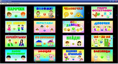 Скриншот программы Мимика и жесты 2.0