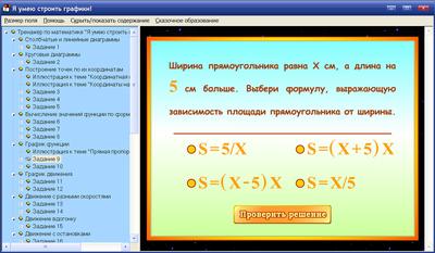 Скриншот программы Я умею строить графики! 2.1