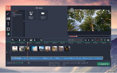 Скриншот программы Movavi 360 Видеоредактор Персональная