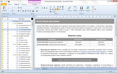 Скриншот программы Devesar Book Editor 1.4