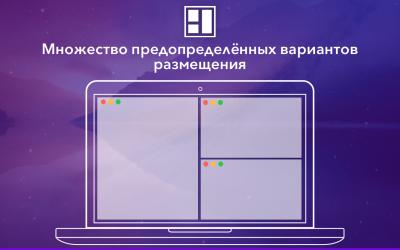 Скриншот программы MaxSnap — Менеджер окон для Mac 1.1