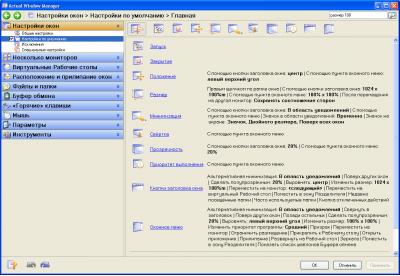 Скриншот программы Actual Window Manager 8.12
