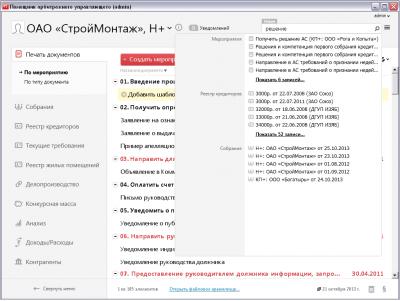 Скриншот программы Помощник Арбитражного Управляющего 3.9.8 Лайт