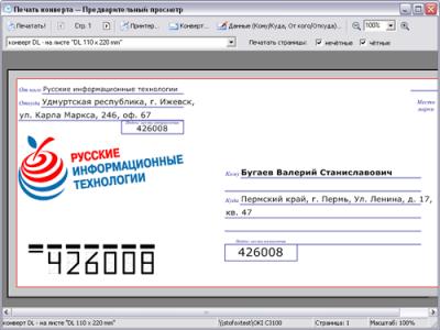 Скриншот программы Печать конвертов! 3.0