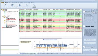 Скриншот программы 10-Страйк Мониторинг Сети 5.5 для образовательных учреждений
