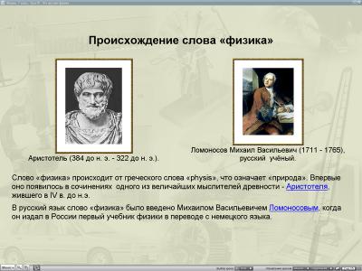 Скриншот программы Уроки физики Кирилла и Мефодия. 7 класс Версия 2.1.6