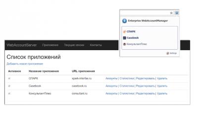 Скриншот программы Enterprise WebAccountManager 2.9