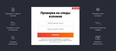 Скриншот программы Sitesecure. Необходимая защита сайта