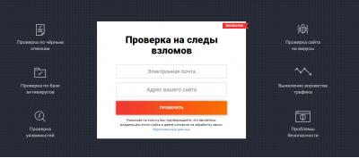 Скриншот программы Sitesecure. Оптимальный тариф