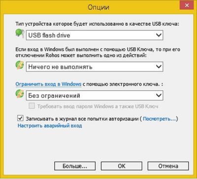 Скриншот программы Rohos Logon Key 3.2