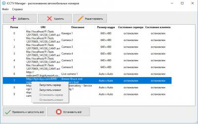 Скриншот программы iCCTV 1.0 распознавание автомобильных номеров России
