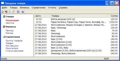 Скриншот программы Тирика-Магазин 8.x