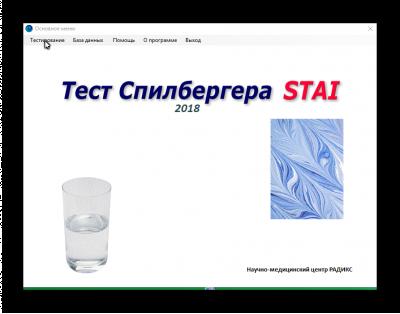 Тест Спилбергера STAI 2018