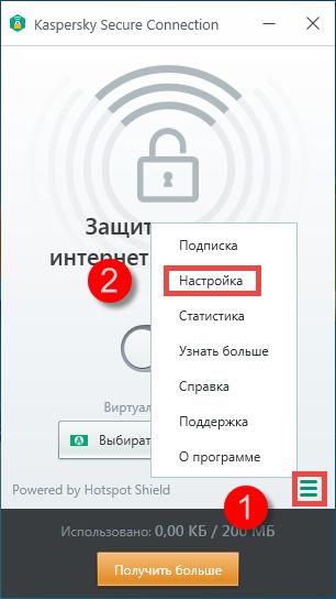 Скриншот программы Kaspersky Secure Connection