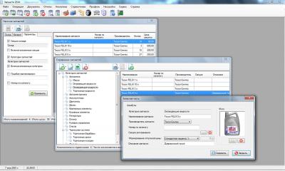 Скриншот программы Запчасти 2014 1.5.3.1