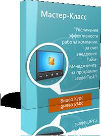 Скриншот программы Видеозапись мастер-класса «Увеличение эффективности работы компании» 1.0