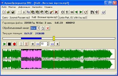 Скриншот программы АудиоДеформатор Про 1.4
