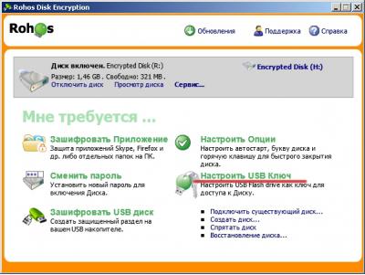 Скриншот программы Пакет Rohos Disk + Rohos Logon Key