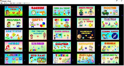 Скриншот программы Игровой комплект «Будущий учёный» 2.0