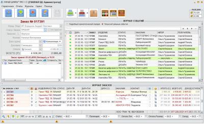 Скриншот программы Умные цифры 1.13 Про