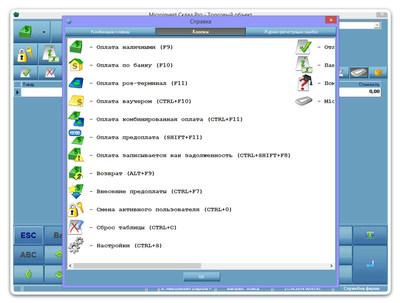 Скриншот программы Microinvest Склад Pro Light 3.07.051