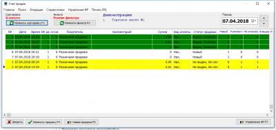 Скриншот программы Розничная торговля