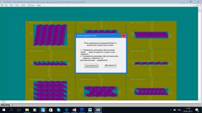 Скриншот программы Поиск размещений одинаковых фигур на полосах