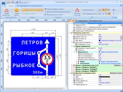 Скриншот программы IndorRoadSigns: Система проектирования дорожных знаков 2018
