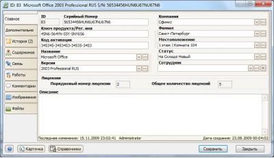Скриншот программы Учет компьютеров IT Invent Professional