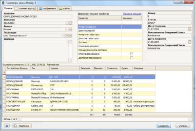 Скриншот программы Учет компьютеров IT Invent Premium
