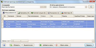 Скриншот программы Учет компьютеров IT Invent переход с Simple на Extended