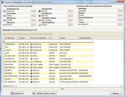 Скриншот программы Учет компьютеров IT Invent переход с Extended на Professional