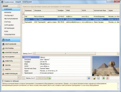 Скриншот программы Учет компьютеров IT Invent переход с Extended на Unlimited