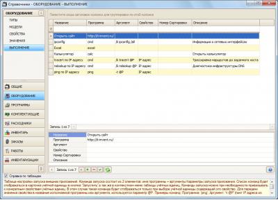 Скриншот программы Учет компьютеров IT Invent переход с Professional на Unlimited