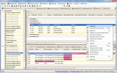 Скриншот программы Учет компьютеров IT Invent Smart