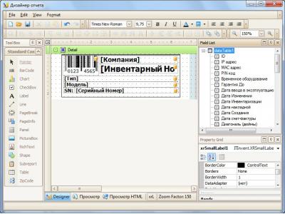 Скриншот программы Учет компьютеров IT Invent VIP