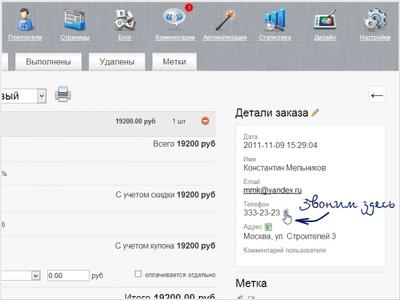 Скриншот программы Простые звонки Android