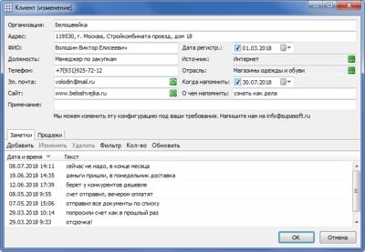 Скриншот программы Универсальная программа учета 1.13
