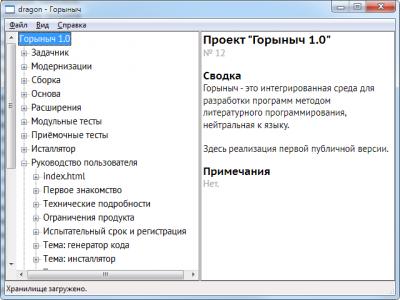 Скриншот программы Горыныч Новикова 1.0
