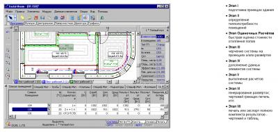 Скриншот программы InstalSoft InstalSystem 4