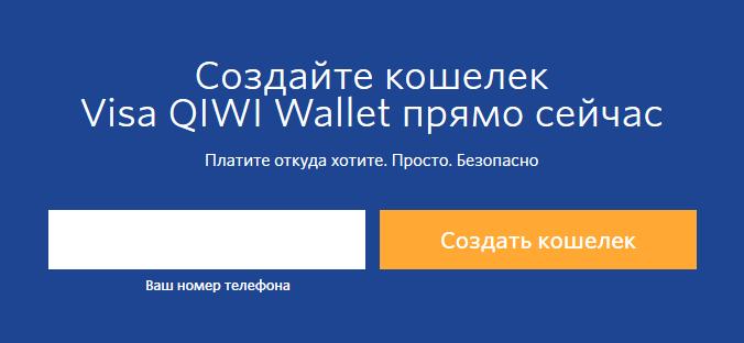 Visa qiwi wallet скачать на компьютер